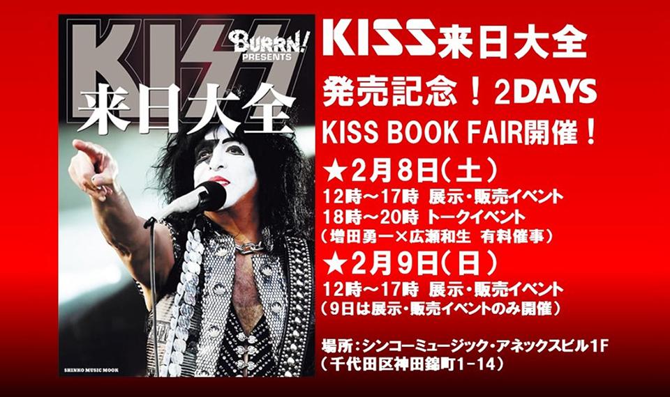 最後の来日を果たしたキッス! その興奮冷めやらぬすべてのキッス・アーミーに贈る、最新刊『KISS 来日大全』発売記念ブック・フェア&トークイベント開催!