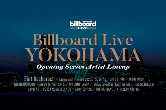 「Billboard Live YOKOHAMA」オープン、こけら落としはバート・バカラック! さらにオープニング・シリーズ第一弾出演アーティスト豪華14組を発表!