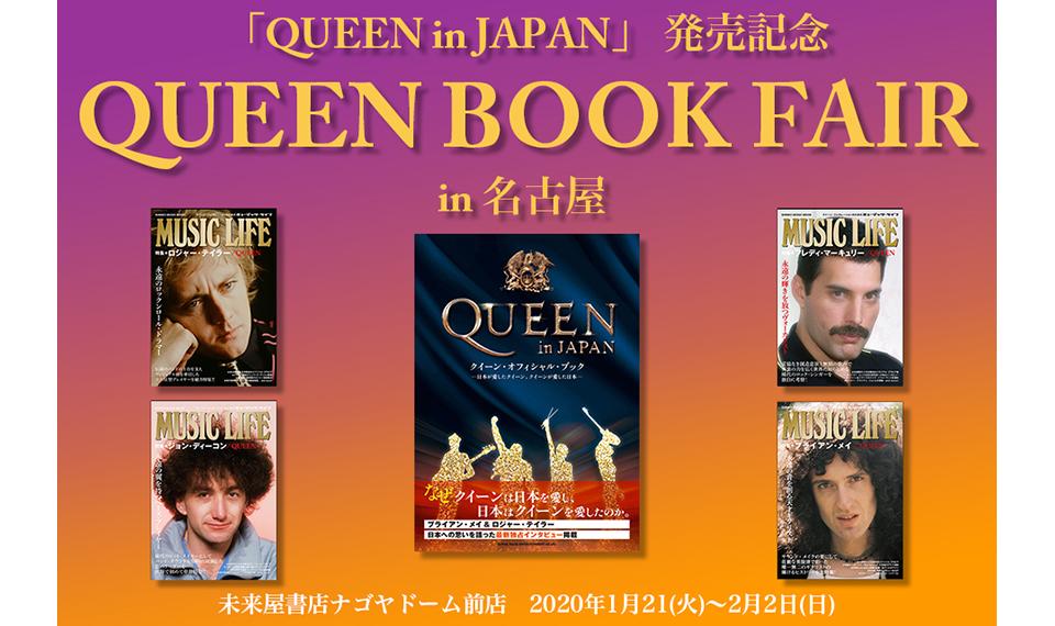 クイーン公式ブック『QUEEN in JAPAN』発売記念、「QUEEN BOOK FAIR in 名古屋」開催決定!!