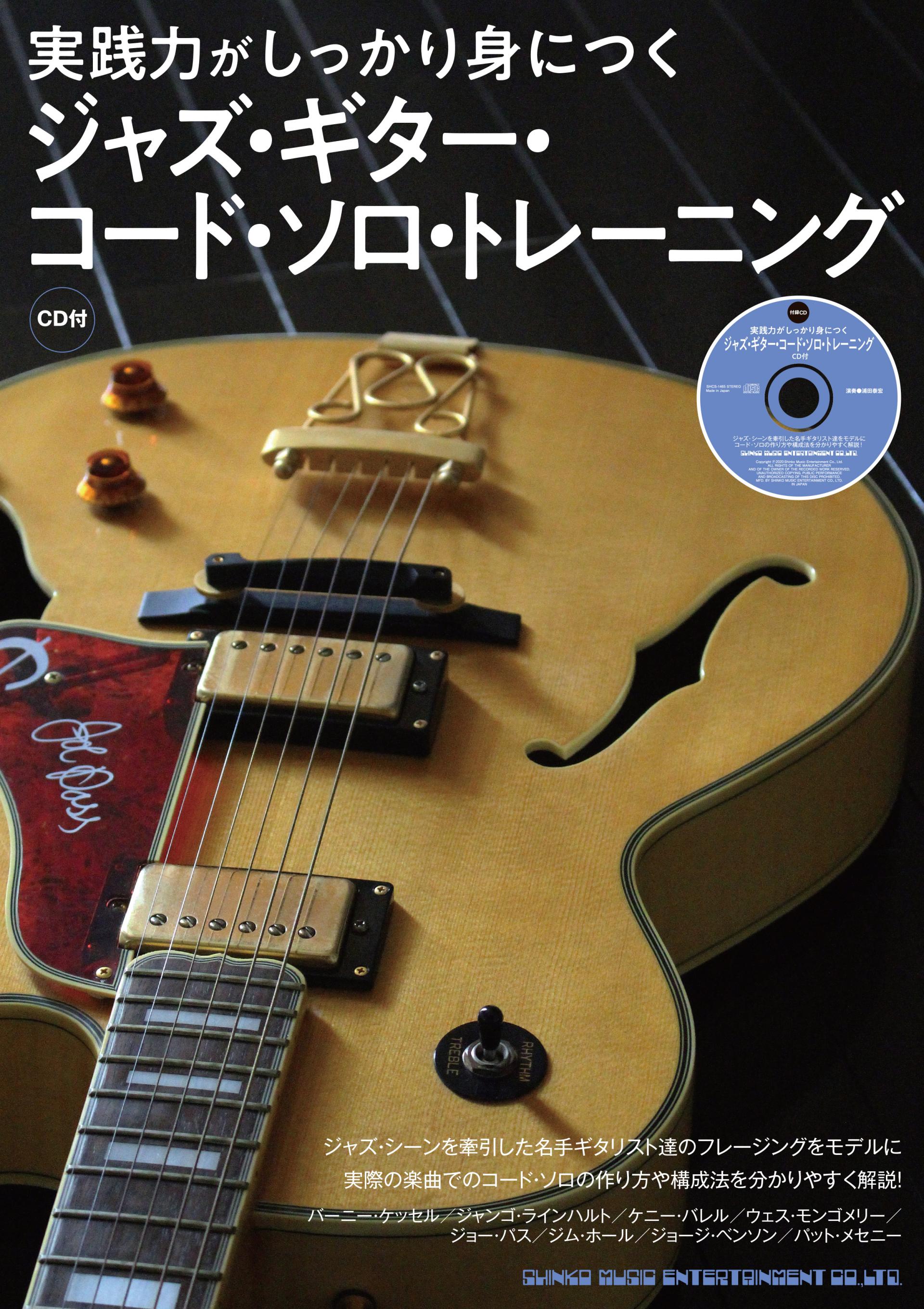 名ジャズ・ギタリスト達のフレージングをモデルにコード・ソロの作り方や構成法を分かりやすく解説!