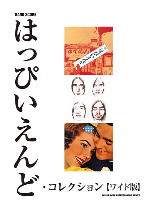 『はっぴいえんど』『風街ろまん』『HAPPY END』全曲掲載の、はっぴいえんどバンド・スコア!