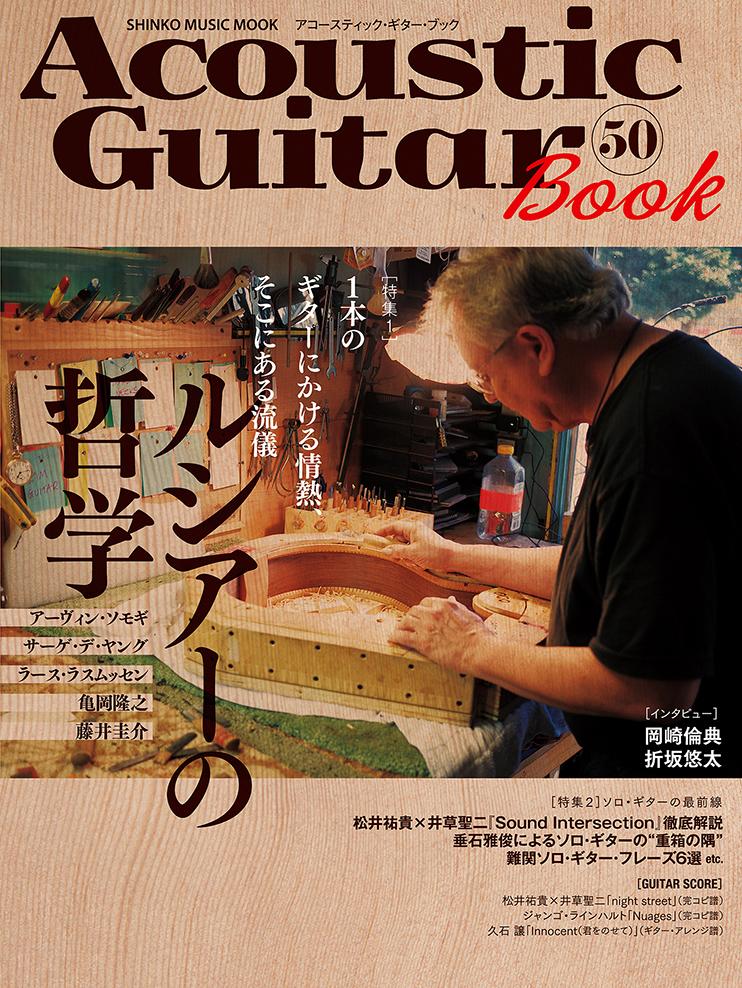 """""""機材特集""""と""""奏法特集""""で深掘りするアコースティック・ギターによる音楽表現〜Acoustic Guitar Book 50"""