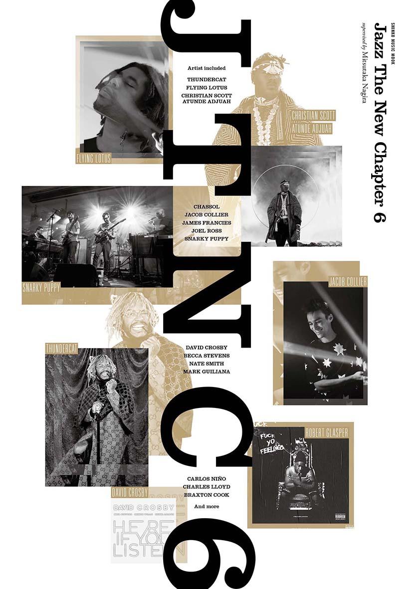 ノンストップで拡張を続けるジャズの変容とその未来を入念な取材で検証するシリーズ第6弾!〜Jazz The New Chapter 6