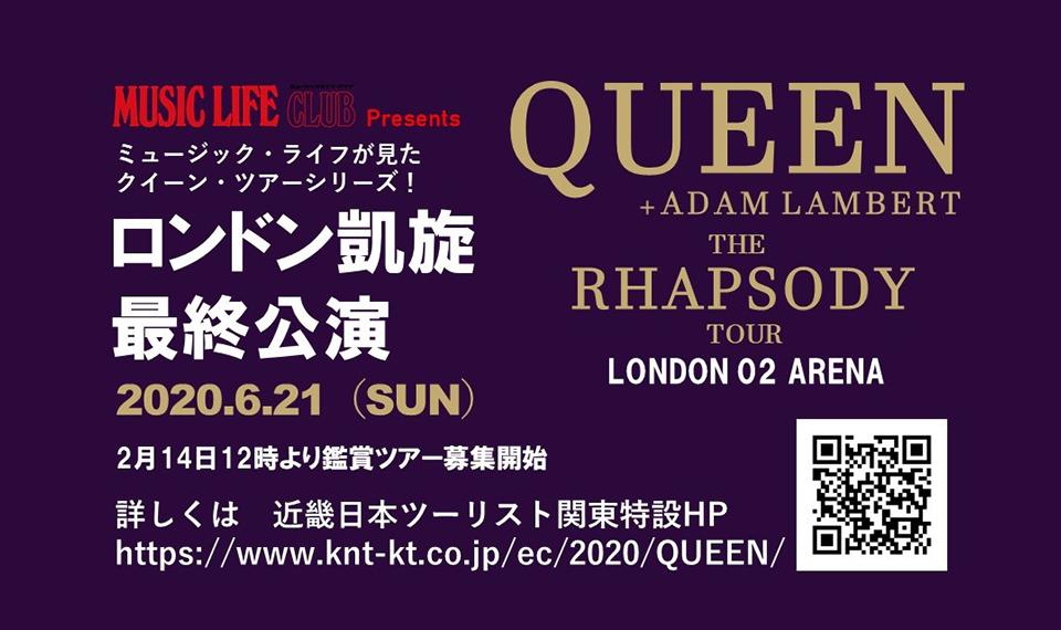 クイーン+アダム・ランバートのラプソディ・ツアー、ロンドン凱旋最終公演(2020年6月21日)鑑賞ツアーの参加者募集が2月14日よりスタート!