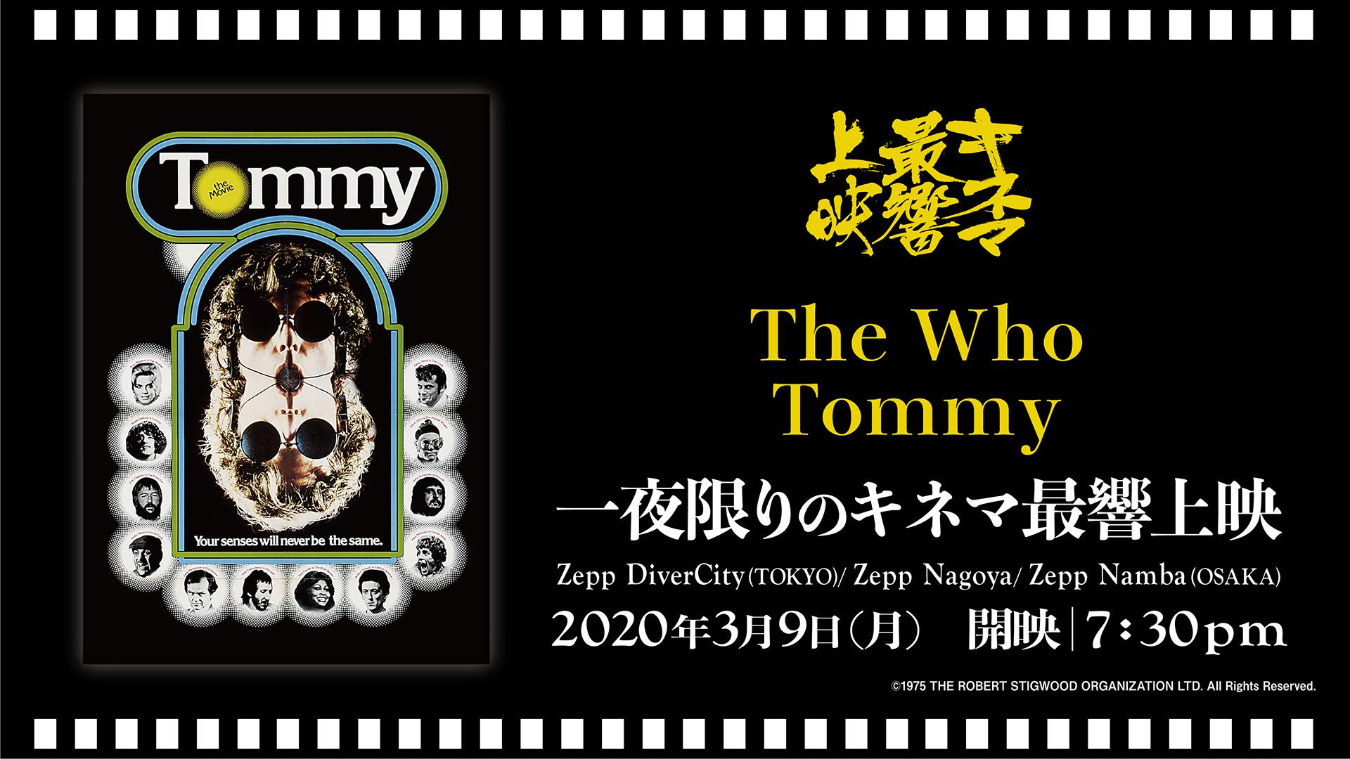 【キネマ最響上映】世界初公開から45周年記念! ザ・フーのロック・オペラ映画 『トミー』ライヴハウス上映、東・名・阪の各会場ペアで5組、合計30名様ご招待!【プレゼント】