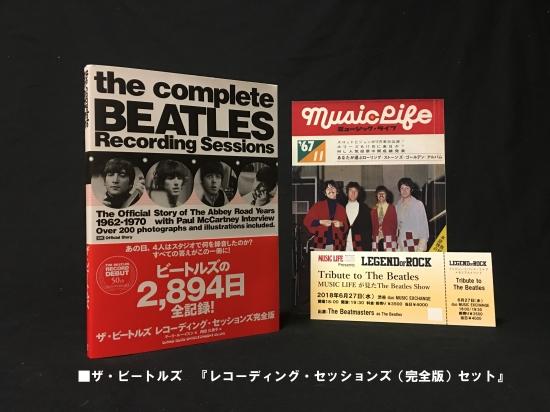 ザ・ビートルズ『レコーディング・セッションズ(完全版)』セット