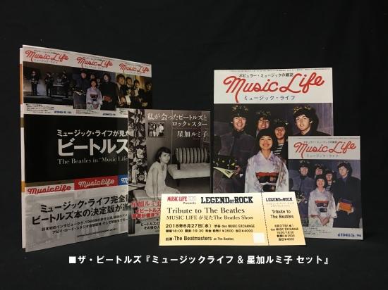 ザ・ビートルズ『ミュージックライフ&星加ルミ子』セット