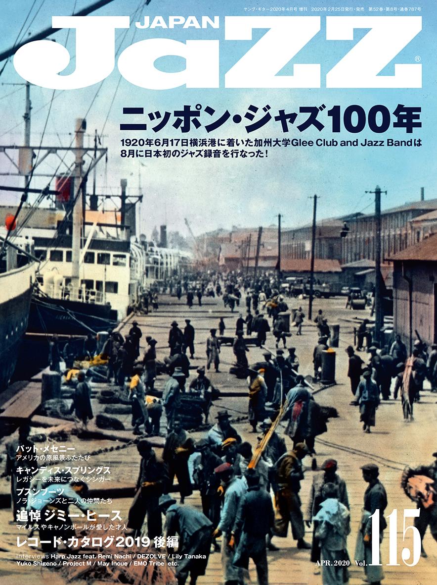 特集:ニッポン・ジャズ100年!1920年日本初のジャズ録音が行われた〜JaZZ JAPAN Vol.115
