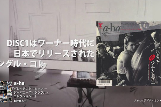 a-haの来日記念盤 『グレイテスト・ヒッツ -ジャパニーズ・シングル・コレクション-』が本日発売! トレーラー映像も公開!!