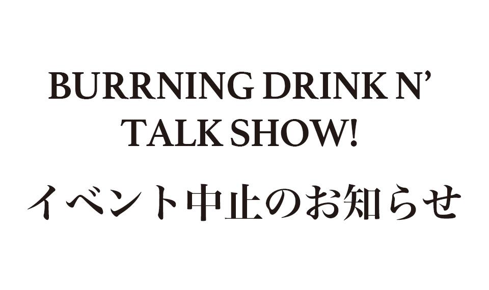 BURRNING DRINK N' TALK SHOW! イベント中止のお知らせ
