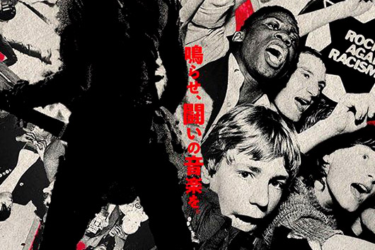 ザ・クラッシュらも登場する、ロック・アゲインスト・レイシズムを描いたドキュメンタリー映画『白い暴動』4月3日公開