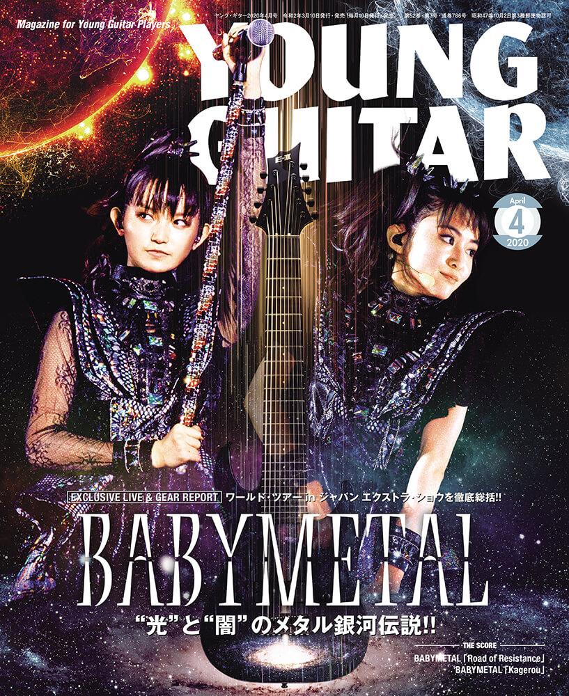 BABYMETAL、ワールド・ツアー in ジャパン エクストラ・ショウを徹底総括!〜YOUNG GUITAR 4月号