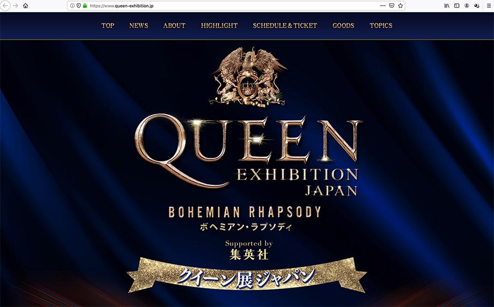 クイーン展ジャパン、松坂屋名古屋店(愛知会場)開催中止のお知らせ