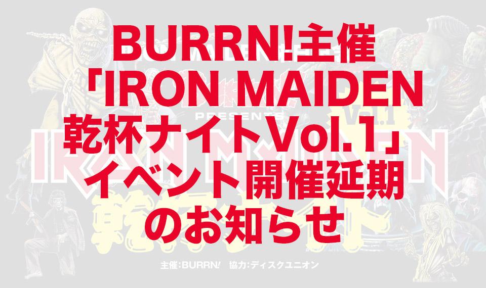 BURRN!主催 「IRON MAIDEN 乾杯ナイトVol.1」 イベント開催延期 のお知らせ
