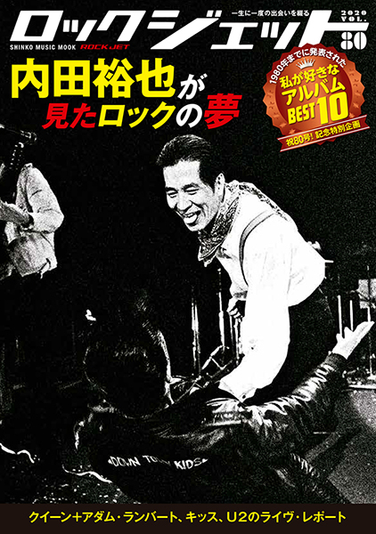 内田裕也が見たロックの夢〜ROCK JET Vol.80