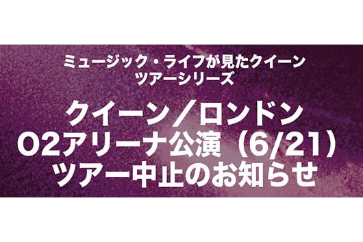 ミュージック・ライフが見たクイーン・ツアーシリーズ、クイーン「ロンドン・O2アリーナ公演(6/21)」ツアー中止のお知らせ