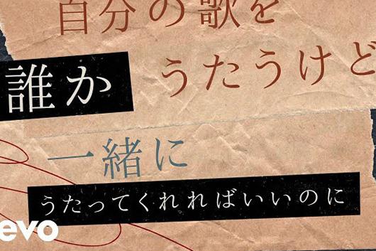 ノラ・ジョーンズ、「アイム・アライヴ」 の日本語リリック・ビデオ解禁。対訳は川上未映子氏が担当