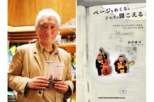 『ページをめくるとジャズが聞こえる  村井康司《ジャズと文学》の評論集』発刊記念イベント・レポート