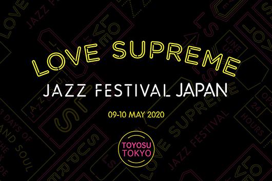 東京・豊洲で開催予定だった大規模都市型フェス「LOVE SUPREME JAZZ FESTIVAL JAPAN 2020」、公演中止に