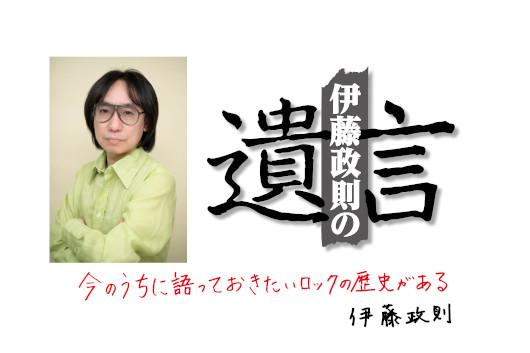 伊藤政則の『遺言』Vol.16 開催延期のお知らせ