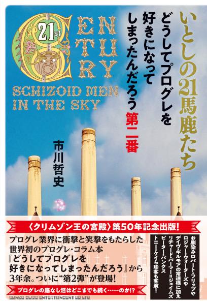 市川哲史による新著、〈クリムゾン・キングの宮殿〉築50年記念出版。プログレの底なし沼はどこまでも続く……のか