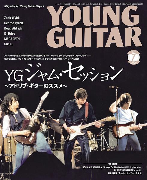 一大巻頭企画! YGジャム・セッション ~アドリブ・ギターのススメ~/YOUNG GUITAR 7月号
