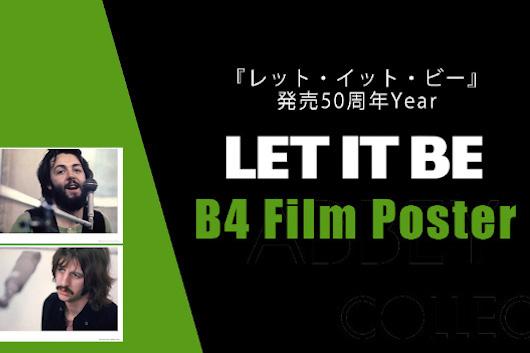 ザ・ビートルズの『レット・イット・ビー』発売50周年の日にフィルムポスター「ユポ200」B4版ポスターが新発売