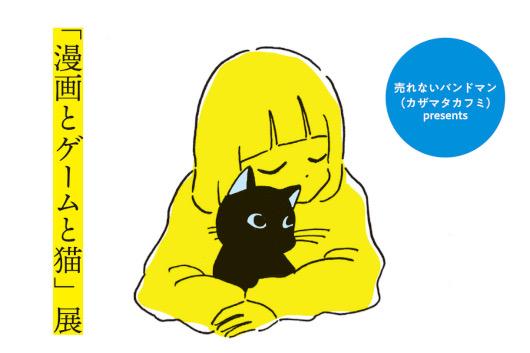 『それでも売れないバンドマン 本当にもうダメかもしれない』刊行記念、「漫画とゲームと猫」展開催!!