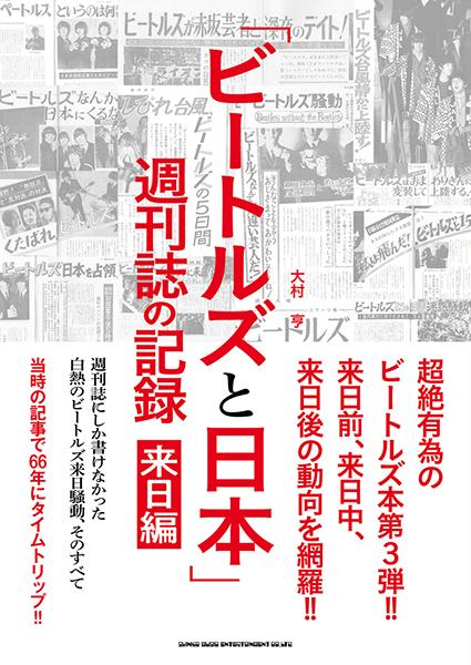 週刊誌が躍った「ビートルズ来日フィーバー」の真相。昭和史の一大イベントを当時のメディアはどのように伝えたのか?〜『「ビートルズと日本」週刊誌の記録 来日編』