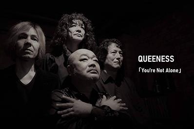 クイーンのトリビュート・バンド、QUEENESSがオリジナルの新曲「You're Not Alone」をリリース! ブライアン・メイが自身のサイトで紹介! 10月からはツアーもスタート!