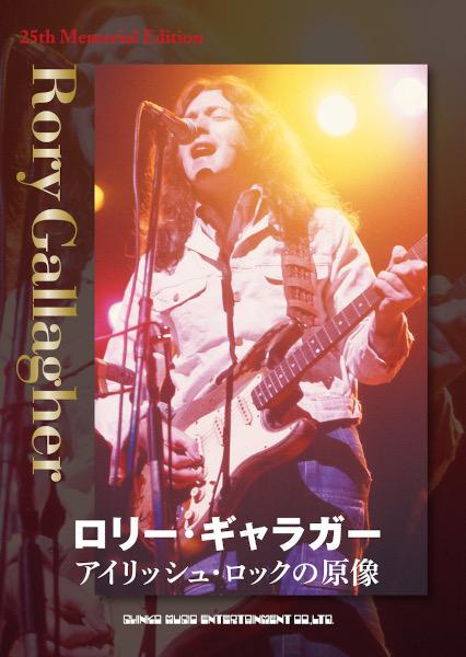 一生を音楽とギターに捧げた 夭逝のアイリッシュ・ギタリストの原像〜『ロリー・ギャラガー アイリッシュ・ロックの原像』
