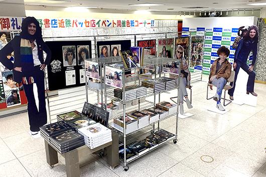 名古屋、星野書店 近鉄パッセ店での「QUEEN BOOKS & MAGAZINE FAIR」写真到着、お近くのみなさんはぜひ!