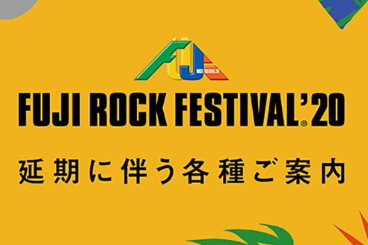 FUJI ROCK FESTIVAL'20延期に伴う各種ご案内、グッズ受注販売決定!