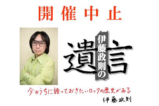 7/14開催予定の「伊藤政則の『遺言』Vol.16」振替公演中止のお知らせ