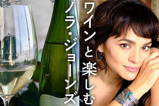 ワインとノラ・ジョーンズのペアリング! ワイン専門店「エノテカ」とのコラボ・プレイリスト「ワインと楽しむノラ・ジョーンズ」が公開に!
