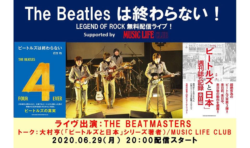 """6月29日はビートルズ来日記念日。渋谷duo MUSIC EXCHANGEから配信される """"The Beatlesは終わらない!"""" のトーク・タイム&トリビュート・ライヴに大注目!"""
