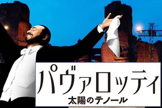 U2のボノも出演、〈神の声〉を持つイタリアの国宝テノール歌手のドキュメンタリー映画『パヴァロッティ 太陽のテノール』9月4日公開