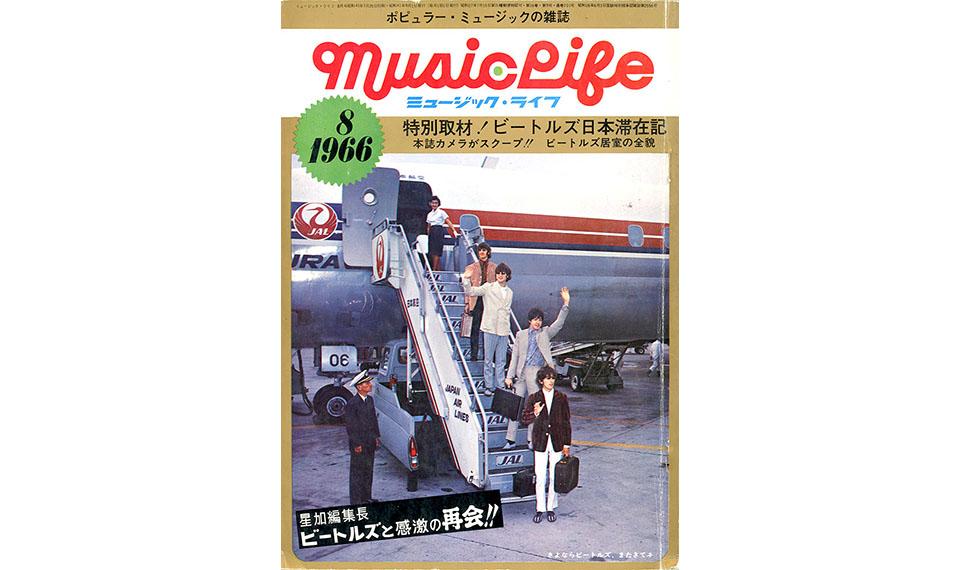 【ビートルズ来日週間特集】日本公演も終了。4人は次の公演地フィリピンへ【その時『ミュージック・ライフ』は】