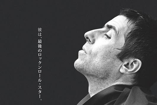 初めて明かされるリアム・ギャラガーの素顔──映画『リアム・ギャラガー:アズ・イット・ワズ』9/25公開