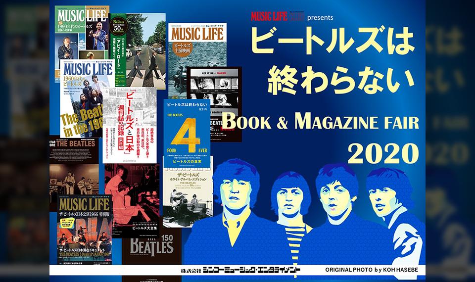"""解散から50年、""""ビートルズは終わらない"""" ブック&マガジン・フェアが全国の書店、楽器店、CD店にてスタート! 先着購入特典付き!"""
