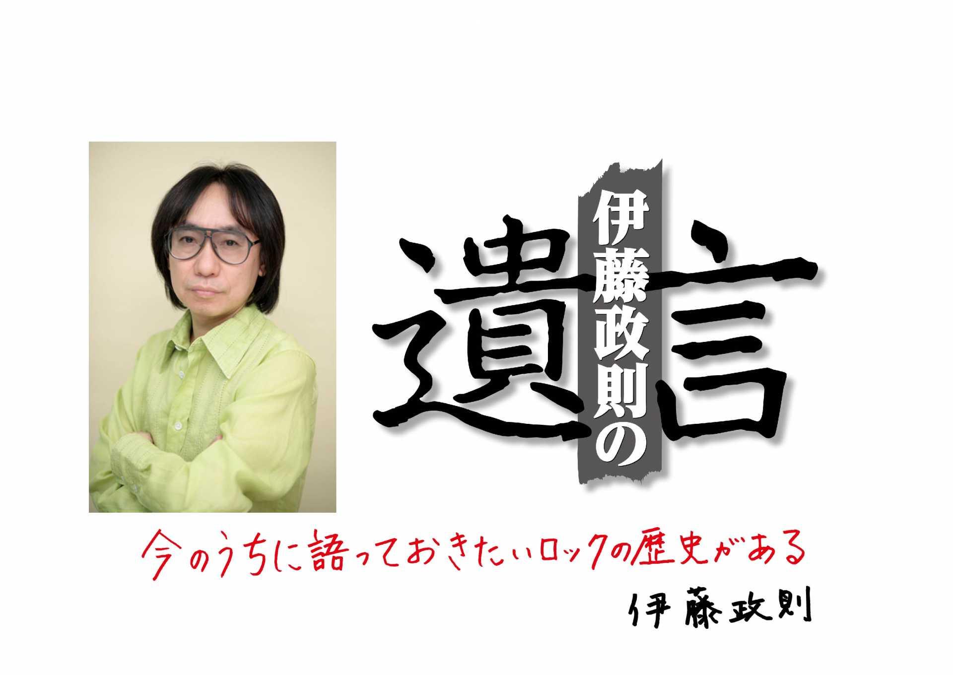 日本のメタル・ゴッドがHM/HRを語り尽くす話題のトークイベント「伊藤政則の『遺言』オンライン・スペシャル 2」開催