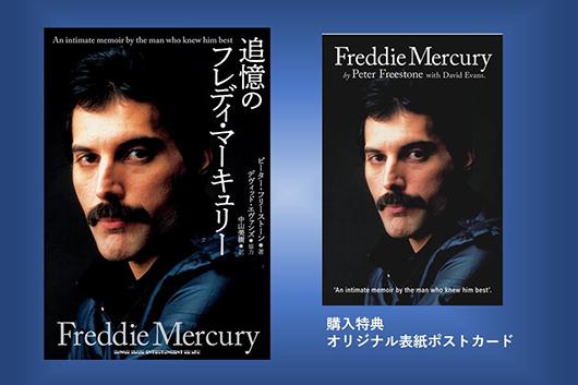 『追憶のフレディ・マーキュリー』/オリジナル版の表紙をデザインしたポストカード特典付