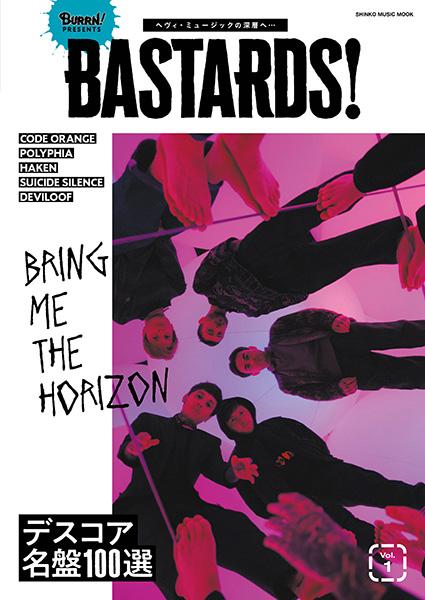 ヘヴィ・ミュージックの深淵へ……VOL.1表紙巻頭はBRING ME THE HORIZON〜『BURRN! PRESENTS BASTARDS! Vol.1』