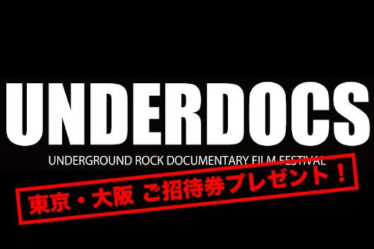 〈アンダーグラウンドなロック・ドキュメンタリー映画〉全22本+αの映画フェス〈UNDERDOCS〉、東京・大阪ご招待券プレゼント!