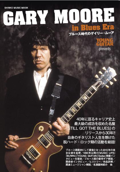 名盤『Still Got The Blues』発売から30年。アイルランドが誇る国宝級ギタリストのブルース期を総括!〜『ブルース時代のゲイリー・ムーア』