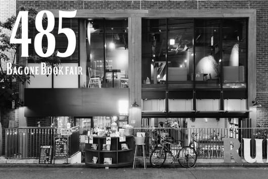 東京・渋谷のBOOK & CAFÉ BAR BAG ONEが、ジョン・レノンのメモリアル・イヤーに複合的ブックフェアを開催! 10/9(金)にはオープニング・トークイベントを実施!