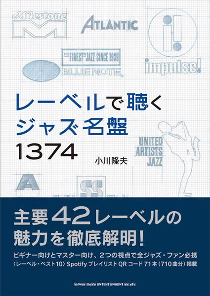 ジャズ主要42レーベルの魅力を、1,374枚ものアルバム紹介でビギナー向けとマスター向けの視点で徹底解明!〜『レーベルで聴くジャズ名盤1374』