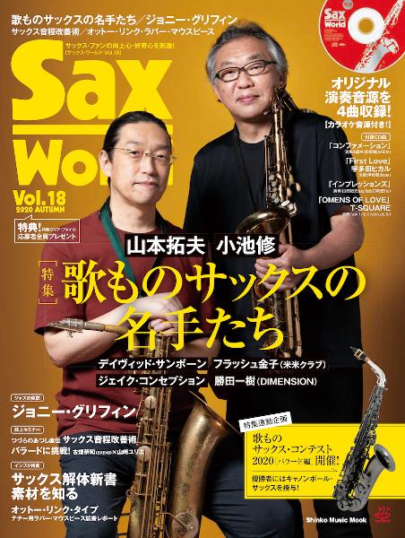 ポップスの名曲を彩った歌ものサックスの名手たち山本拓夫、小池修、デヴィッド・サンボーン、フラッシュ金子〜『サックス・ワールド Vol.18』