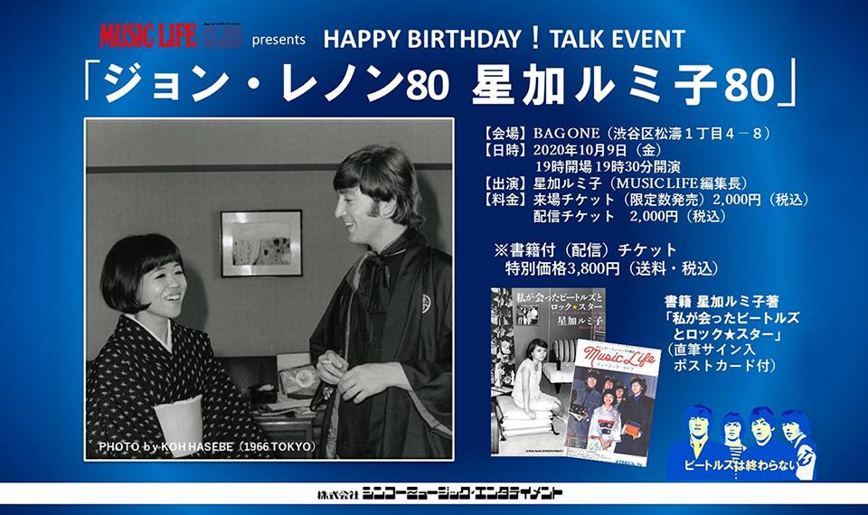 HAPPY BIRTHDAY ジョン! 同い年の星加ルミ子(元ミュージック・ライフ編集長)が数々の思い出と貴重な体験を語るトーク・イベント「ジョン・レノン80 星加ルミ子80」開催!