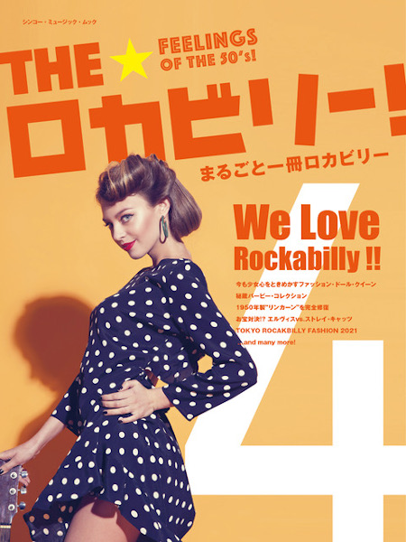 オールドアメリカンなトピックを満載のロカビリー・ムック・シリーズ第4弾!〜『THE★ロカビリー!4』